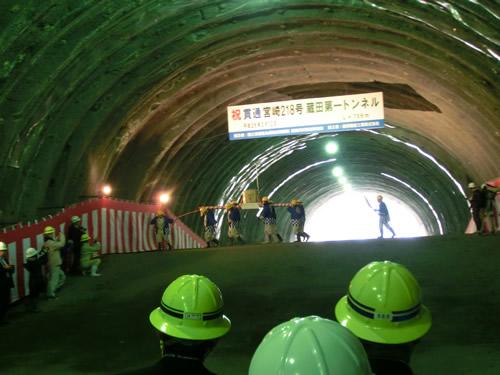①トンネル